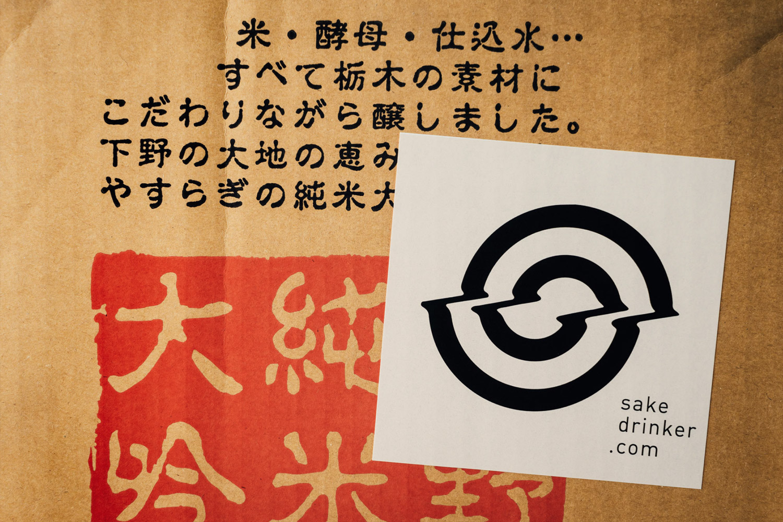 Sake Drinker Logo